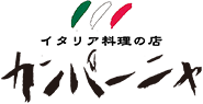 イタリア料理の店 トラットリアカンパーニャ